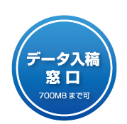 茨城県の印刷会社梶本 データ入稿窓口