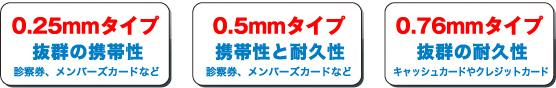 PVCカード印刷 プラスチックカード印刷 診察券印刷 メンバーズカード印刷