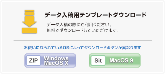 Windows用OSX用 丸うちわ印刷テンプレートのダウンロード