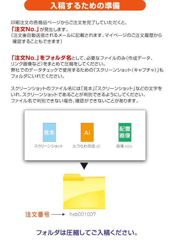 印刷の梶本 データ入稿の方法について iPhoneケースやプラスチックカード・丸うちわなども