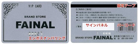 PVCカード印刷の加工